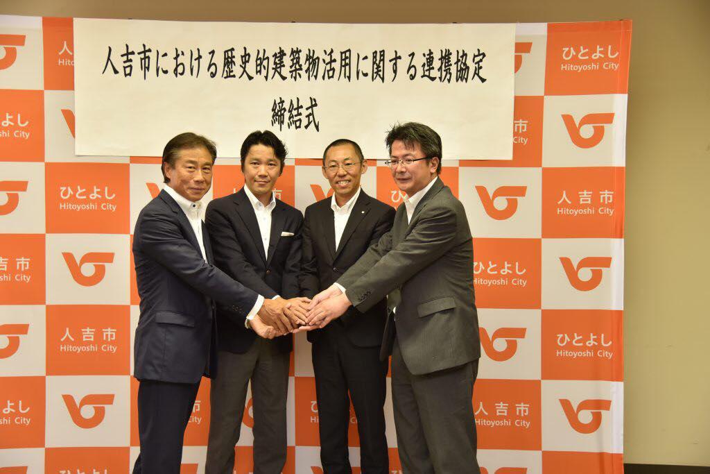 人吉市における歴史的建築物活用に関する連携協定について