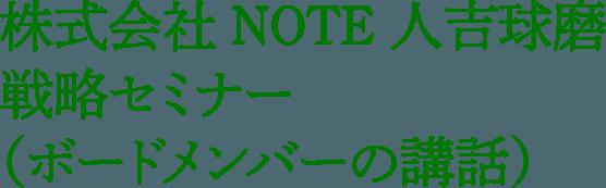 株式会社NOTE 人吉球磨 戦略セミナー(ボードメンバーの話)